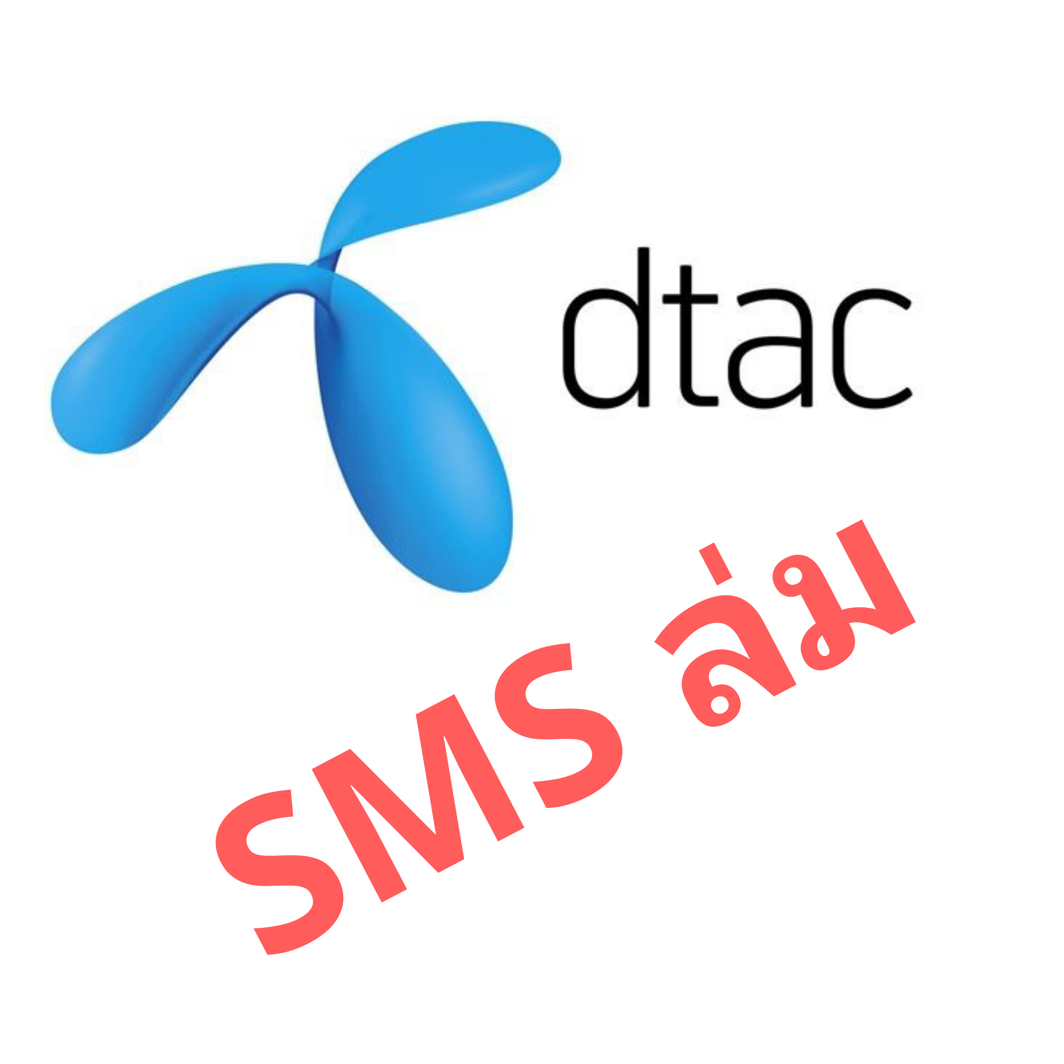 SMS Dtac ล่ม คนละครึ่งใช้ไม่ได้
