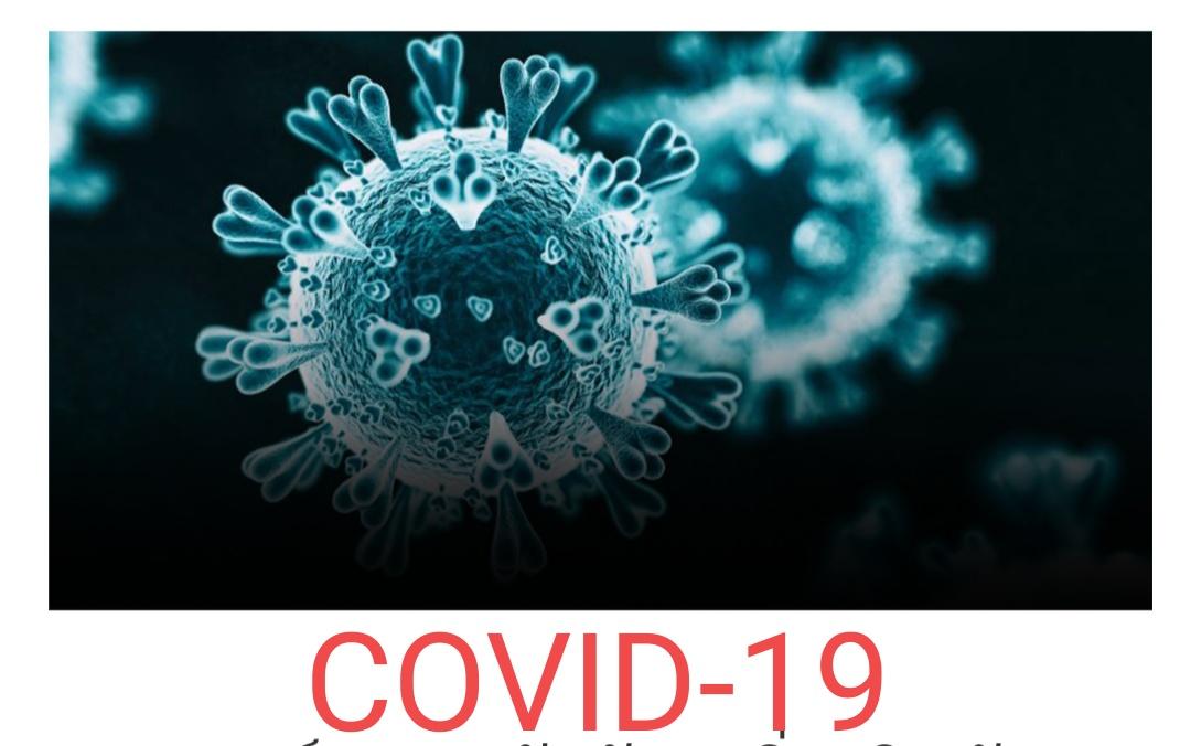 โควิค-19(COVID-19) วันนี้