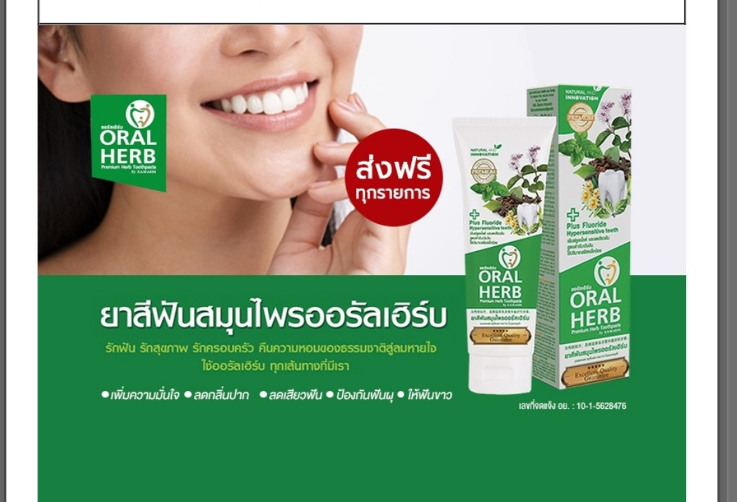 ยาสีฟันสมุนไพร(Oral Herb)